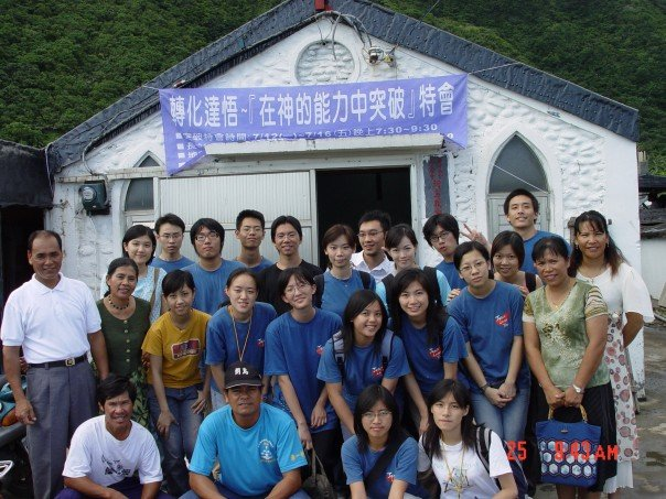 Lanyu Educational Camp - collaborated with local church